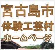 宮古島体験工芸村